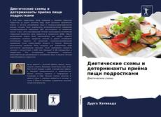 Bookcover of Диетические схемы и детерминанты приёма пищи подростками