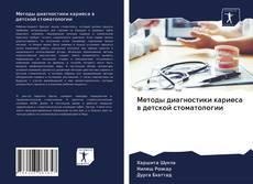 Buchcover von Методы диагностики кариеса в детской стоматологии