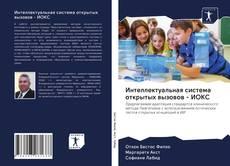 Bookcover of Интеллектуальная система открытых вызовов - ИОКС