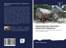 Bookcover of Кадазандусуны Культура - общество и бедность