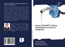 Цолит КАТАЛИСТ: Обзор производства светлых олефинов的封面
