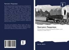 Прогресс Педдлера kitap kapağı