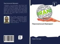 Bookcover of Персональный брендинг