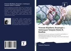 Bookcover of Чтение Изабель Альенде с помощью Теории Хоми К. Бхабха