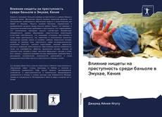 Обложка Влияние нищеты на преступность среди баньоле в Эмухае, Кения
