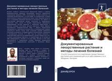Borítókép a  Документированные лекарственные растения и методы лечения болезней - hoz