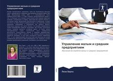 Buchcover von Управление малым и средним предприятием