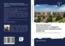 Couverture de Насильственные преступления в городах в современном мозамбикском обществе