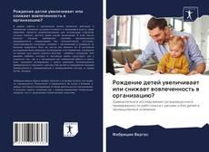 Bookcover of Рождение детей увеличивает или снижает вовлеченность в организацию?