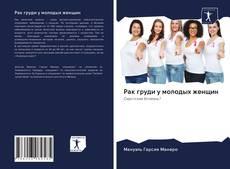 Рак груди у молодых женщин kitap kapağı