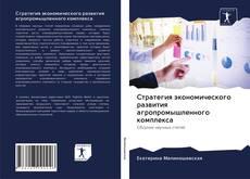 Bookcover of Стратегия экономического развития агропромышленного комплекса