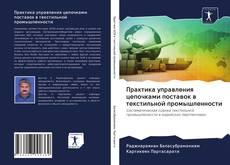 Borítókép a  Практика управления цепочками поставок в текстильной промышленности - hoz