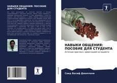Portada del libro de НАВЫКИ ОБЩЕНИЯ: ПОСОБИЕ ДЛЯ СТУДЕНТА