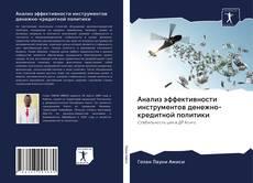 Bookcover of Анализ эффективности инструментов денежно-кредитной политики