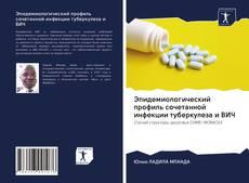 Capa do livro de Эпидемиологический профиль сочетанной инфекции туберкулеза и ВИЧ