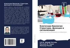 Обложка Клеточная биология: Структура, функция и сигнализация