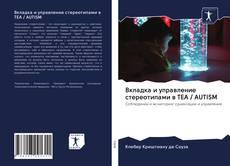 Bookcover of Вкладка и управление стереотипами в TEA / AUTISM