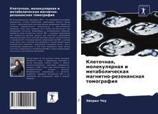 Обложка Клеточная, молекулярная и метаболическая магнитно-резонансная томография
