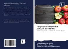 Copertina di Природные источники кальция в яблонях: