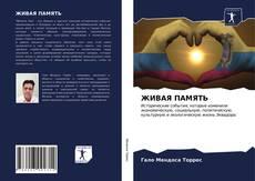 Bookcover of ЖИВАЯ ПАМЯТЬ