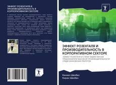 Bookcover of ЭФФЕКТ РОЗЕНТАЛЯ И ПРОИЗВОДИТЕЛЬНОСТЬ В КОРПОРАТИВНОМ СЕКТОРЕ