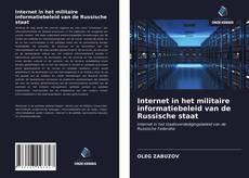 Internet in het militaire informatiebeleid van de Russische staat的封面