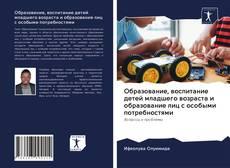Buchcover von Образование, воспитание детей младшего возраста и образование лиц с особыми потребностями