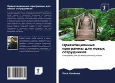 Capa do livro de Ориентационные программы для новых сотрудников
