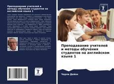 Bookcover of Преподавание учителей и методы обучения студентов на английском языке 1