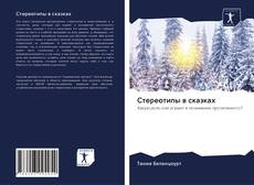 Bookcover of Стереотипы в сказках