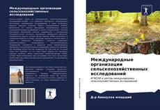 Copertina di Международные организации сельскохозяйственных исследований