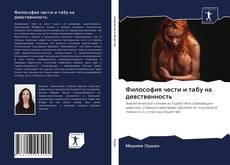 Bookcover of Философия чести и табу на девственность