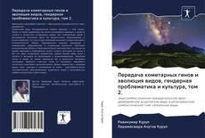 Buchcover von Передача кометарных генов и эволюция видов, гендерная проблематика и культура, том 2.