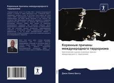 Portada del libro de Коренные причины международного терроризма