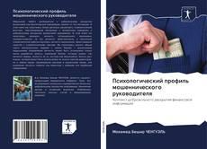 Copertina di Психологический профиль мошеннического руководителя