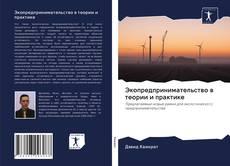 Copertina di Экопредпринимательство в теории и практике
