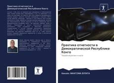 Bookcover of Практика отчетности в Демократической Республике Конго