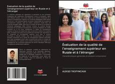 Évaluation de la qualité de l'enseignement supérieur en Russie et à l'étranger kitap kapağı