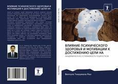 Bookcover of ВЛИЯНИЕ ПСИХИЧЕСКОГО ЗДОРОВЬЯ И МОТИВАЦИИ К ДОСТИЖЕНИЮ ЦЕЛИ НА