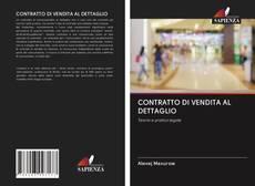 CONTRATTO DI VENDITA AL DETTAGLIO的封面