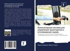 Bookcover of Компьютерная система для управления транспортом и отслеживания грузов