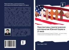 Portada del libro de Перспективы стратегических альтернатив Южной Кореи в 21 веке
