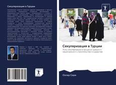 Секуляризация в Турции kitap kapağı
