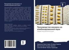 Bookcover of Производство макарон из комбинированной муки