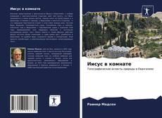 Bookcover of Иисус в комнатеТопографические аспекты природы в Евангелиях