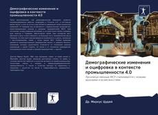 Couverture de Демографические изменения и оцифровка в контексте промышленности 4.0