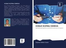 Bookcover of НОВЫЕ ФОРМЫ ОБМЕНА