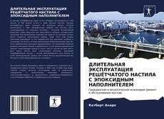 Buchcover von ДЛИТЕЛЬНАЯ ЭКСПЛУАТАЦИЯ РЕШЁТЧАТОГО НАСТИЛА С ЭПОКСИДНЫМ НАПОЛНИТЕЛЕМ