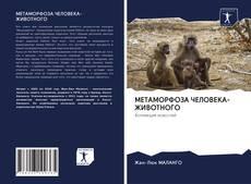 Bookcover of МЕТАМОРФОЗА ЧЕЛОВЕКА-ЖИВОТНОГО