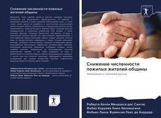 Bookcover of Снижение численности пожилых жителей общины